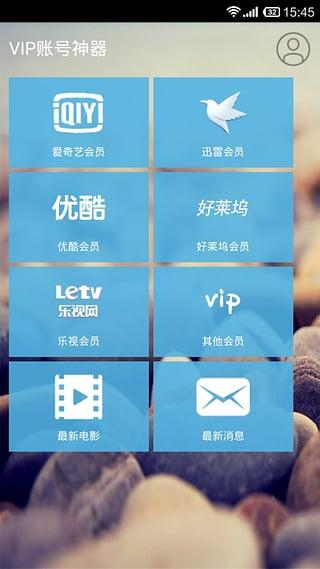VIP账号神器安卓版 V2.3.6