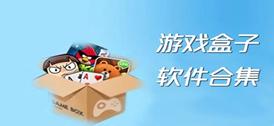 安卓游戏盒子推荐