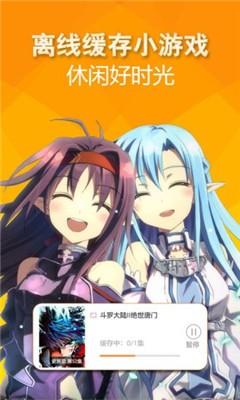 乐乐动漫安卓版 V2.0