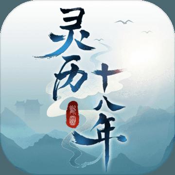 灵历十八年安卓版 V1.0.01