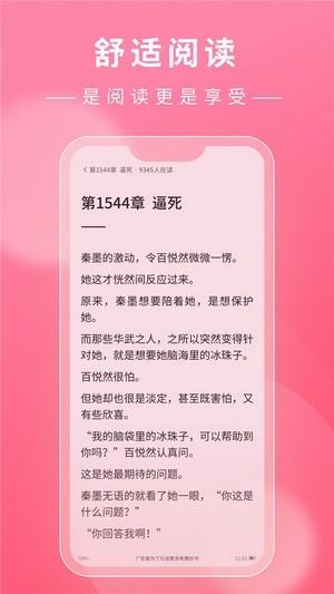 看小说鸭安卓版 V1.14.1