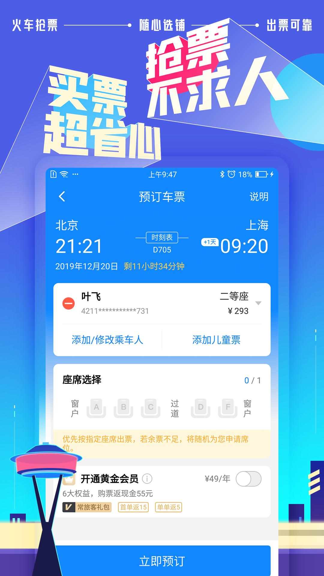 高铁管家安卓版 V7.5.2