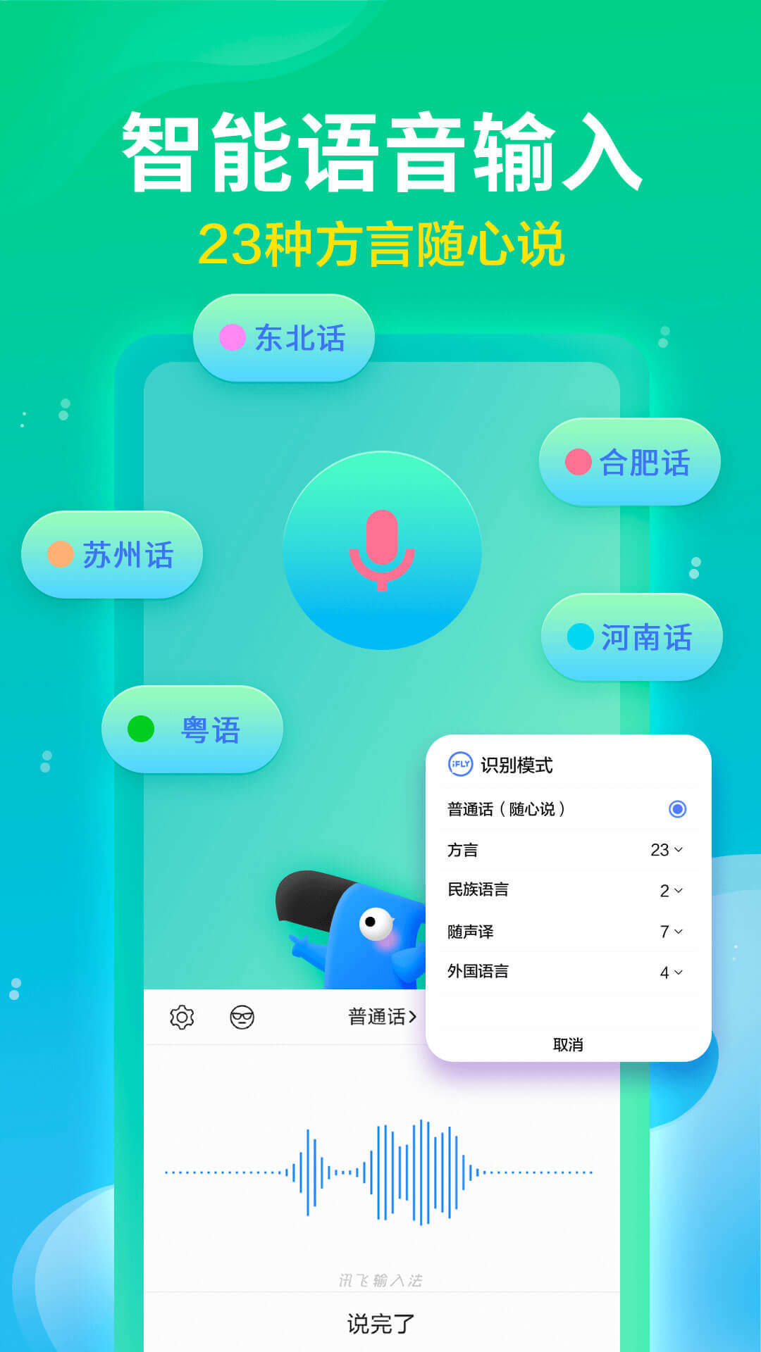 讯飞输入法安卓版 V10.0.24