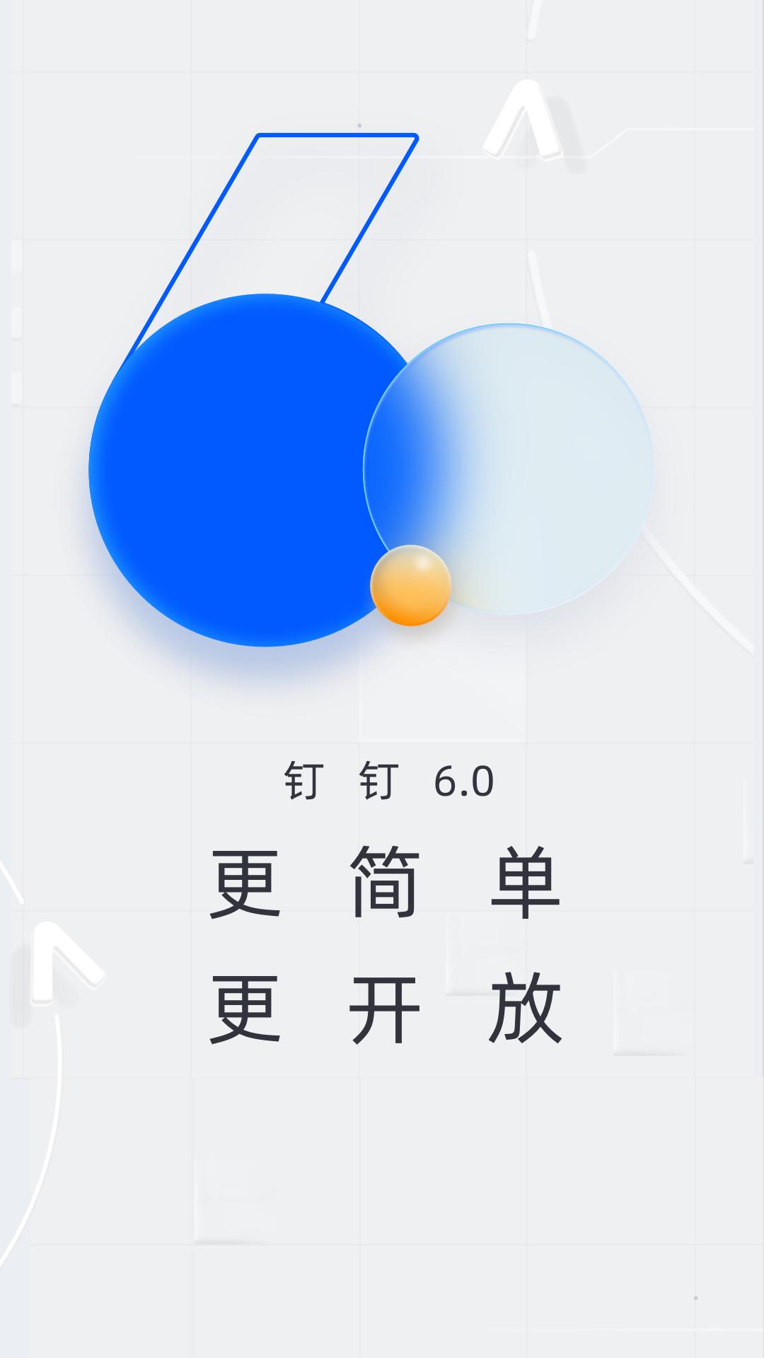 钉钉安卓版 V6.0.28