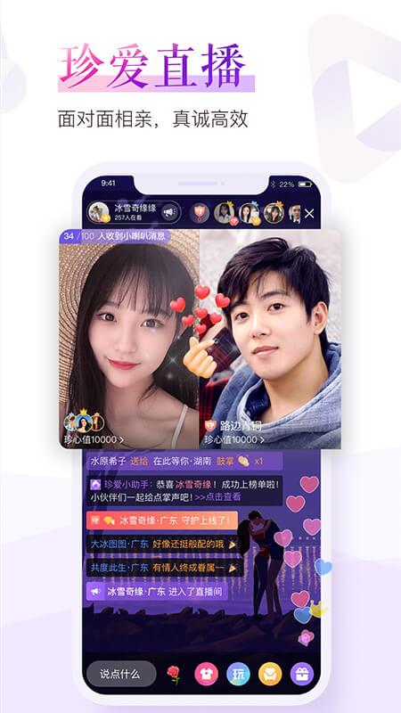 珍爱网安卓版 V7.20.2