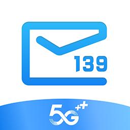 中国移动139邮箱安卓版 V9.2.3