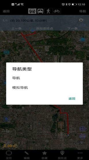 奥维互动地图安卓2021版 V9.1.6