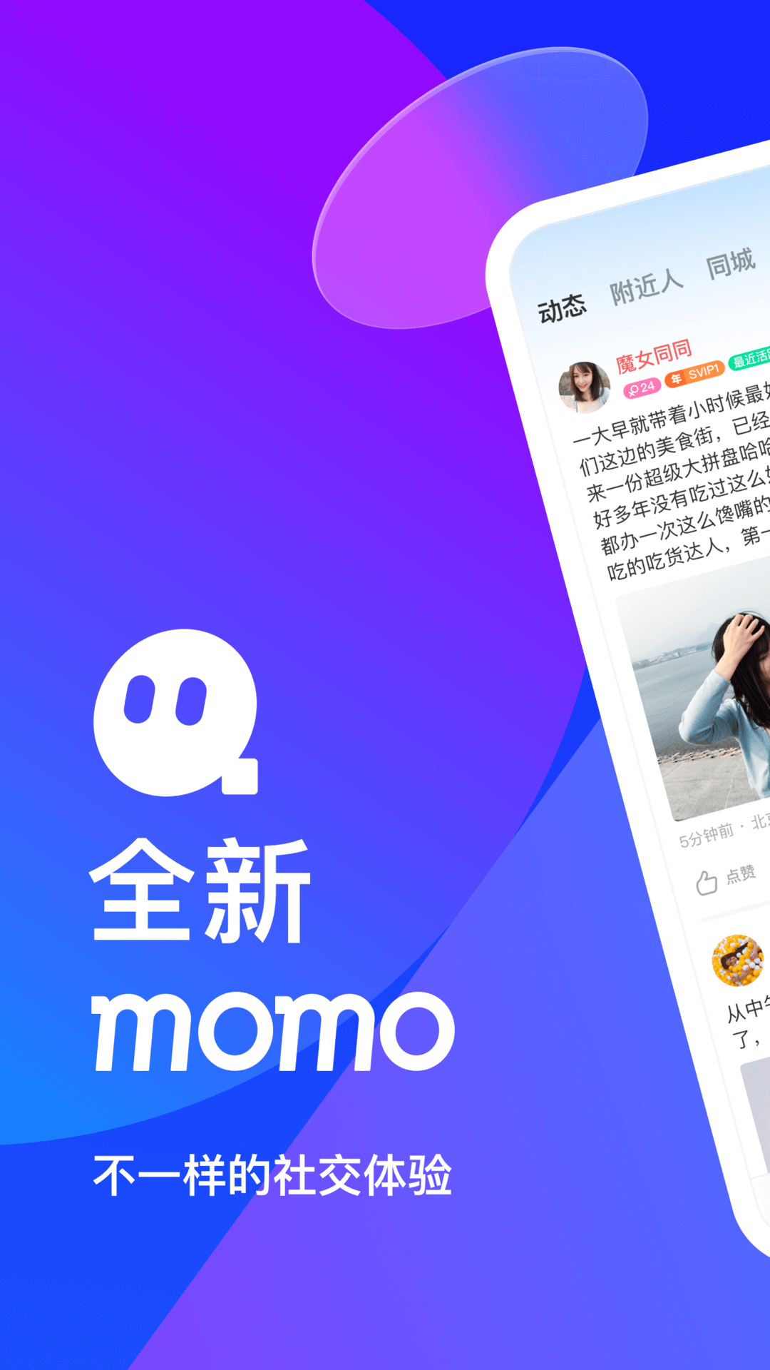 MOMO陌陌交友安卓版 V9.0.5