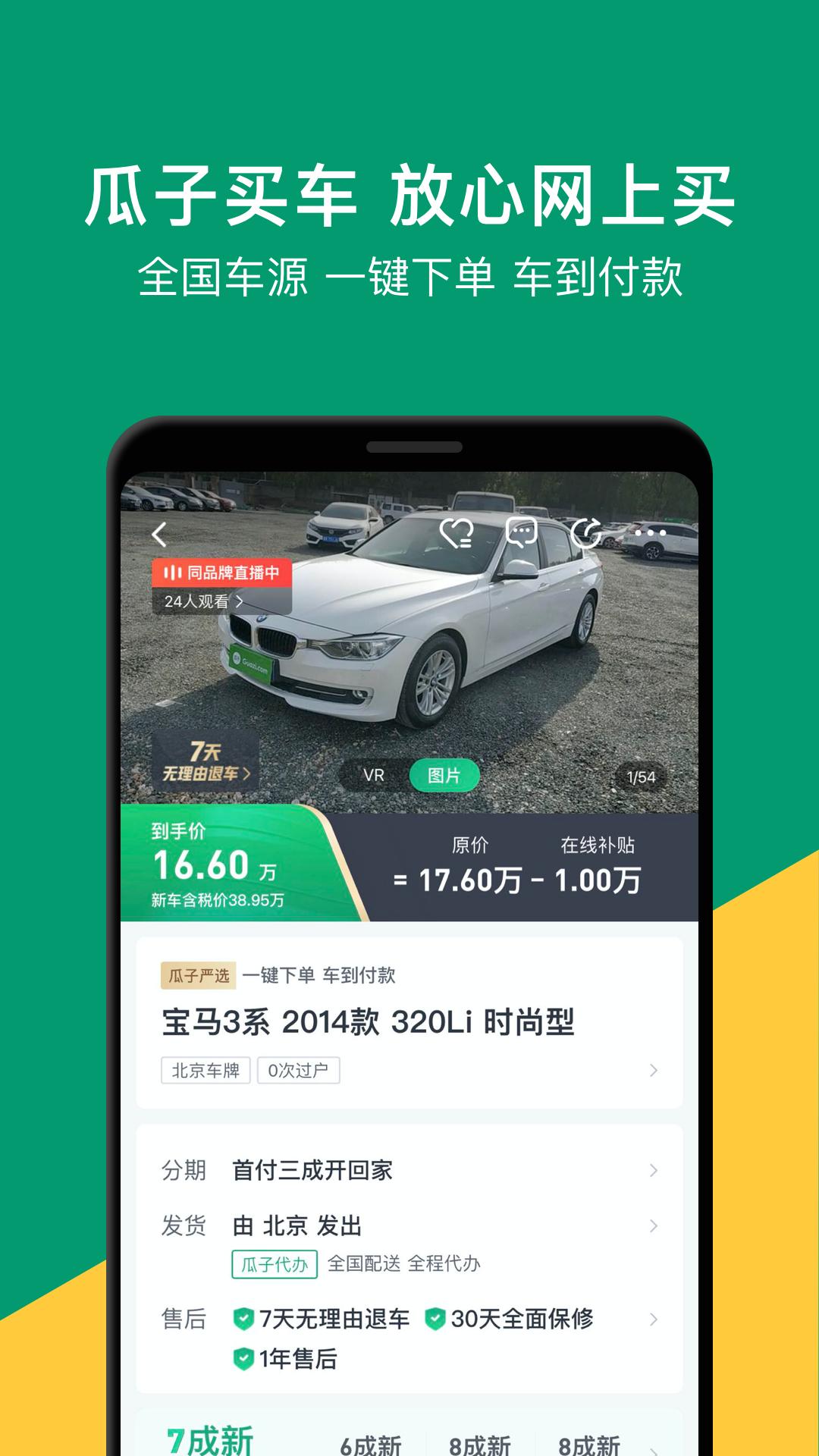 瓜子二手车直卖网安卓版 V8.3.0.6