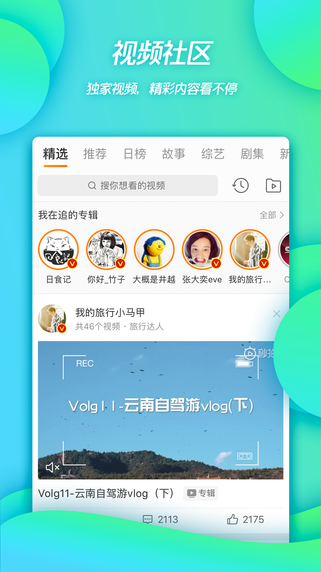 新浪微博安卓2021版 V11.9.0