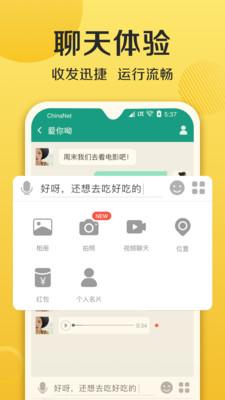 连信安卓官方版 V4.0.10.1