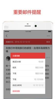 阿里云邮箱安卓个人版 V2.9.6