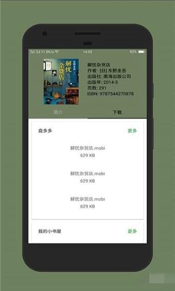 小寻书安卓版 V1.2