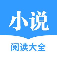 快读全本小说安卓2021版 V2.5.4