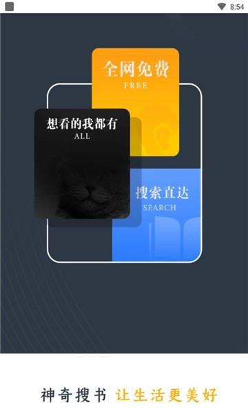 神奇搜书安卓版 V2.21.050211