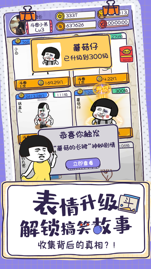 斗图大佬安卓版 V1.1.7