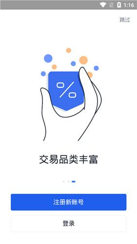 欧易okex安卓版 V5.3.3