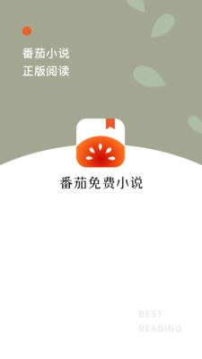 番茄免费小说安卓官方版 V1.0.8
