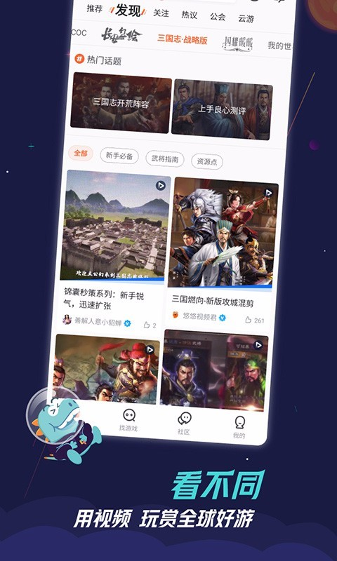 九游三国志战略版安卓版 V7.4.7.0