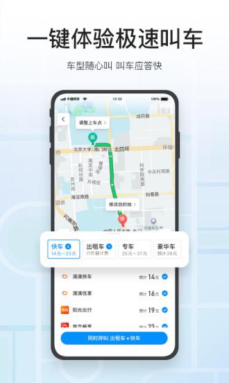 腾讯地图导航安卓版 V9.15.1