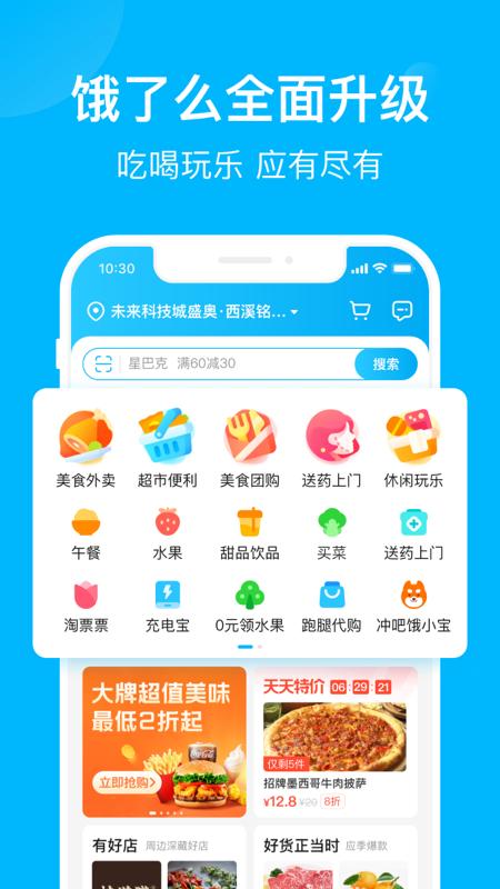 饿了么安卓版 V10.2.6