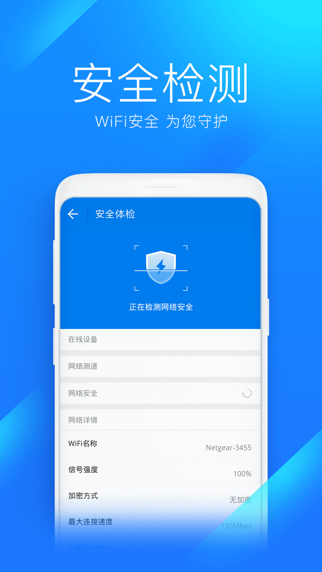 WiFi万能钥匙安卓免费版 V4.6.88