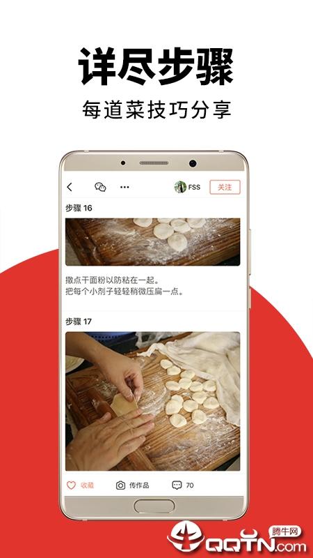 下厨房菜谱大全安卓版 V7.9.5