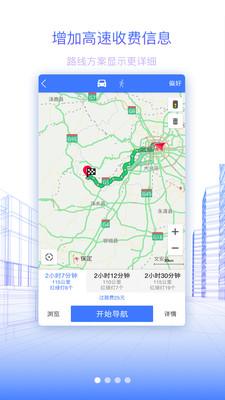 北斗地图安卓免费版 V9.3.2.6af7d91
