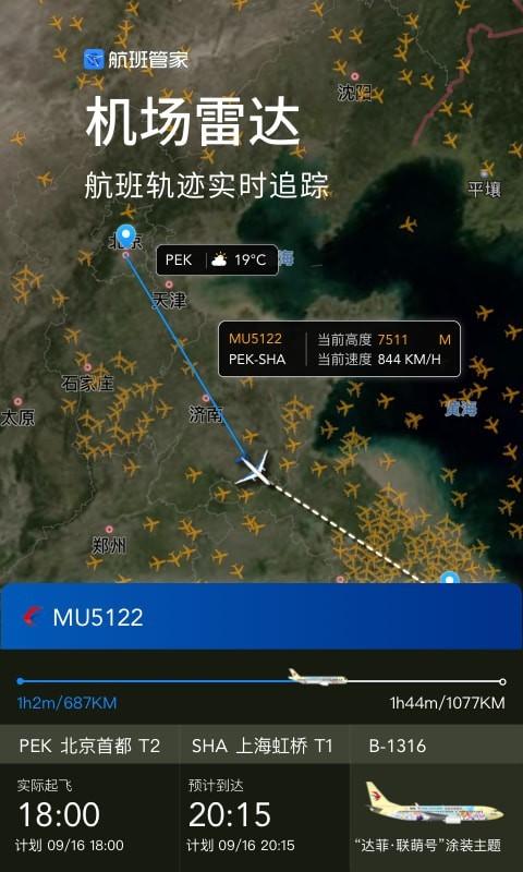 航班管家安卓版 V8.2.1.1