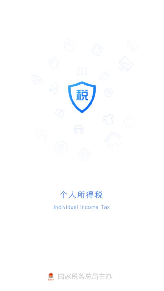 个人所得税安卓版 V1.7.0