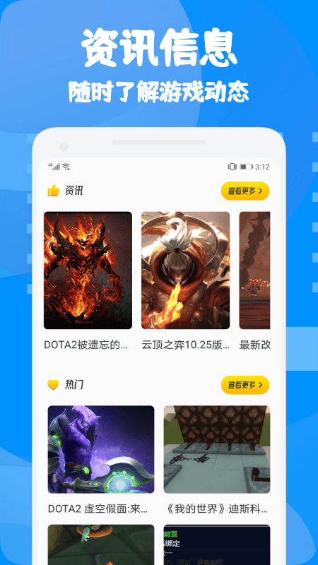 877游戏盒安卓版 V1.1