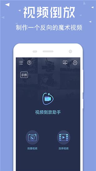 视频倒放助手安卓破解版 V9.9.9.9