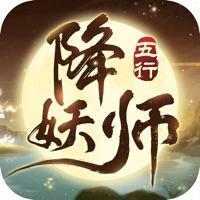 五行降妖师ios版 V1.8