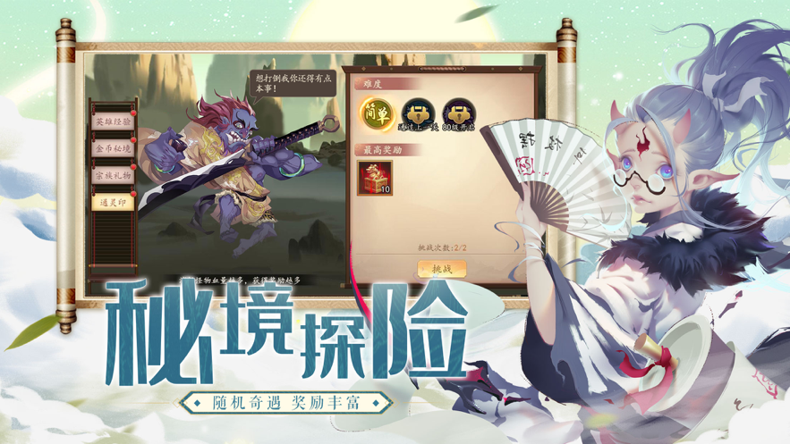 妖罗英雄传ios版 V1.0.4