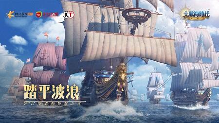 大航海时代:海上霸主安卓版 V1.0