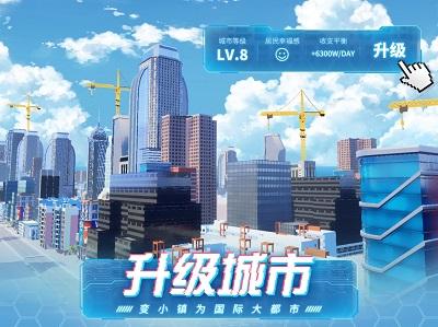 模拟小镇建造你梦想中的小镇安卓版 V1.0