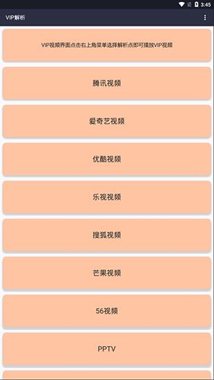 花火影视安卓破解版 V3.6.0
