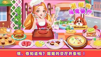 妮妮美食餐厅安卓版 V1.0