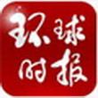 环球时报(新闻资讯阅读软件) V4.4 for Android安卓版