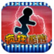 疯狂酷跑for iPhone苹果版(竞速小游戏)