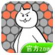 围住神经猫!2.0新版for iPhone苹果版(益智休闲手游