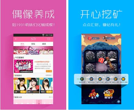 手机YY 3.4.0(手机语音) for Android - 截图1