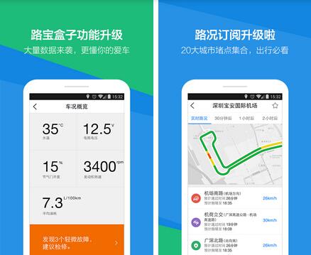 腾讯路宝手机版(导航软件) V3.0.0 for Android安卓版 - 截图1