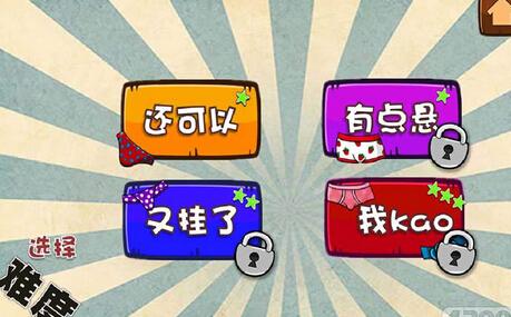 最囧游戏(最系列)for android安卓版 - 截图1