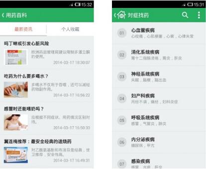 丁香医生(家庭用药)V2.9.3 for Android安卓版 - 截图1