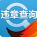 小米违章查询安卓版 v6.6.3