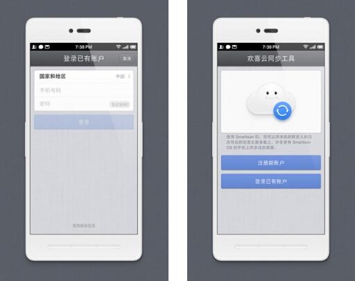 欢喜云同步工具(便捷同步) V1.1 for android - 截图1