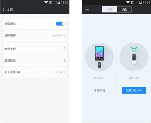 迅雷手机U盘(U盘工具)V1.1.36 for Android安卓版 - 截图1