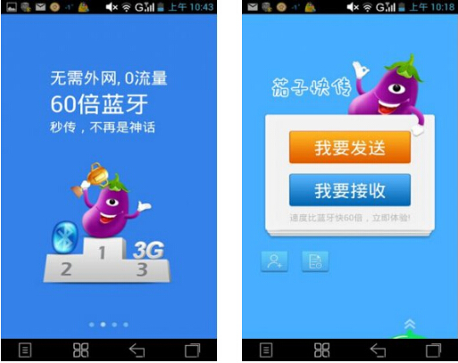 茄子快传(传输工具) V2.7.52 for Android安卓版 - 截图1
