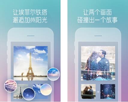 图片合成器(图片处理)V1.2 for Android安卓版 - 截图1